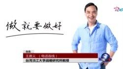VOA连线:朱立伦参选党魁,国民党有救了?