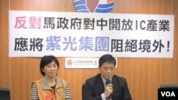 台灣在野黨台聯黨召開記者會反對中國投資台灣高科技產業