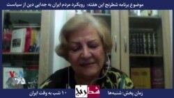 بخشی از برنامه شطرنج – گیتی پورفاضل: زنان نقش پر رنگی در جامعه ایران دارند تاحدی که سیستم از آنها میترسد