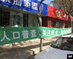 北京街头挂起了宣传人口普查的标语