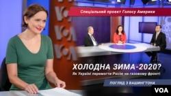 Холодна зима 2020-го? Як Україні перемогти на газовому фронті з Росією. Погляд з Вашингтона