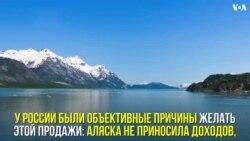 150 лет назад Аляска стала американской