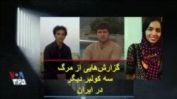 گزارشهایی از مرگ سه کولبر دیگر در ایران