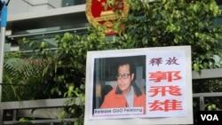 香港市民支援爱国民主运动联合会发起在北京驻港机构中联办外的抗议活动,要求中国当局立即释放郭飞雄(2016年5月8日)