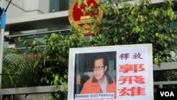 支联会等团体要求释放狱中郭飞雄(美国之音海彦拍摄)
