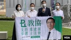 競逐連任香港立法會教育界議席的葉建源(右二)表示,有簽署擁護基本法、效忠香港特別行政區的確認書。