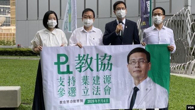竞逐连任香港立法会教育界议席席的叶建源(右二)表示,有签署拥护基本法,效忠香港特别行政区的确认书。