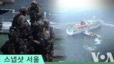 북태평양 테러 진압 6개국 연합훈련
