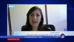 تاکید سیمین فهندژ بر نقش جامعه بینالمللی در رسیدگی به مشکل بهائیان در ایران و یمن