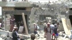聯合國呼籲對也門平民目標被空襲進行獨立調查(粵語)