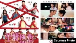 福克斯公司和中方合拍的影片《全城热恋》的海报