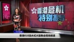 海峡论谈特别节目-香港危机