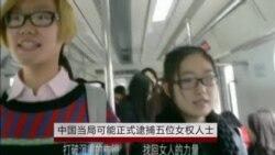 律师:中国当局很可能正式逮捕五位女权人士