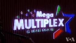 میگا ملٹی پلیکس سنیما