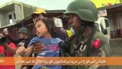 فلپائن: فوج اور مسلم عسکریت پسندوں میں لڑائی