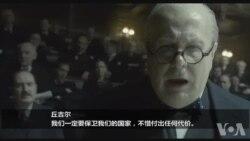 美国万花筒:新片《至暗时刻》丘吉尔改变历史