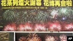 """台湾媒体""""火树银花"""""""