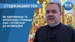 Студія Вашингтон. Як американці та українська громада США готуються до Великодня