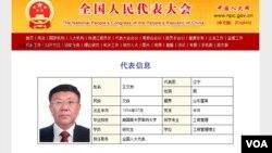 中国全国人民代表大会的中国人大网有关王文良的信息(网站截图)。