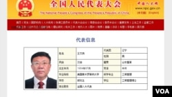 中国全国人民代表大会的中国人大网有关王文良的信息。