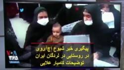 پیگیری خبر شیوع اچآیوی در روستایی در لردگان ایران؛ توضیحات کامیار علایی