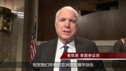 美国议员祝贺亚洲朋友新春愉快