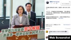 台湾总统蔡英文在其脸书上发文肯定菲律宾政府解除对台旅游禁令的决定。(蔡英文脸书截图)