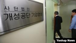 북한이 통보한 개성공단 3월분 임금 납부 유예 시점을 하루 앞둔 23일 서울 개성공단기업협회에서 직원들이 분주히 움직이고 있다.