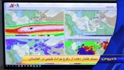 سیستم هشدار قبل از حوادث طبیعی در افغانستان