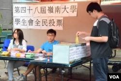香港嶺南大學學生會舉辦校園公投。(美國之音湯惠芸攝)