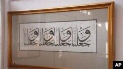 خطاطی: اسلامی تہذیب کے اس فن کی ترقی وترویج کی ایک کوشش
