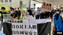 只有十幾分鐘的遊行路線,估計有數十名軍裝警員包圍支聯會及社民連4名遊行人士 (美國之音湯惠芸)