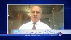 پیدا شدن جسد سوخته مریم فرجی؛ گفت وگو با محمد حسین آقاسی، وکیل