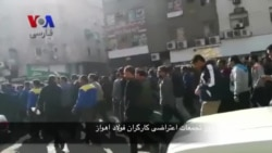 شعار کارگران معترض فولاد اهواز: مرگ بر ستمگر