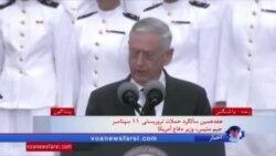 بخشی از سخنان وزیر دفاع آمریکا در سالگرد حملات تروریستی به آمریکا