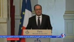 رئیس جمهور فرانسه از سلب تابعیت مظنونان تروریستی صرف نظر کرد