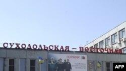 Trụ sở mỏ than Ðông-Sukhodilska ở khu vực Luhansk, Ukraina, ngày 29 tháng 7, 2011