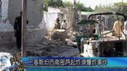 巴基斯坦西南部两起炸弹爆炸