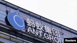 位於中國浙江杭州的螞蟻集團總部大樓。