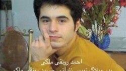 گفتگوی صدای آمريکا با پدر حسین رونقی ملکی