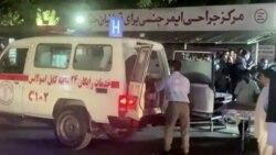 VOA卫视美国观察 喀布尔两起自杀炸弹袭击导致数十人死亡,包括十二名美军,伊斯兰国宣称对袭击负责;拜登总统就喀布尔爆炸发表讲话