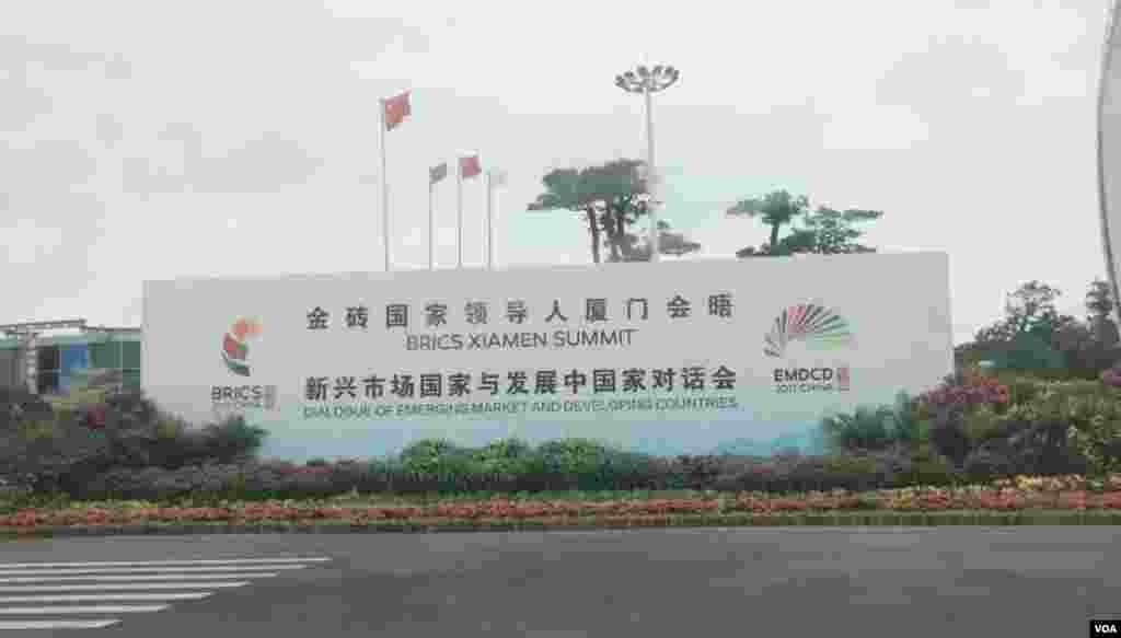 厦门香山游艇会的金砖会议标牌 (美国之音叶兵拍摄)
