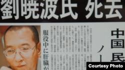 刘晓波逝世的消息周四晚传到日本后,《产经新闻》发行了《号外》