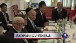 伊核协议即使达成仍将有重大挑战