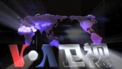 VOA卫视(2013年11月9日 第一小时节目)