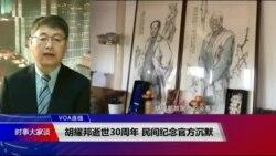 VOA连线(叶兵):胡耀邦逝世30周年 民间纪念官方沉默
