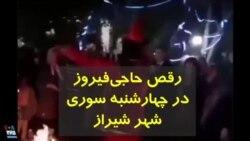 ویدئو ارسالی | رقص حاجیفیروز در چهارشنبه سوری شهر شیراز