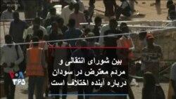 بین شورای انتقالی و مردم معترض در سودان درباره آینده اختلاف است