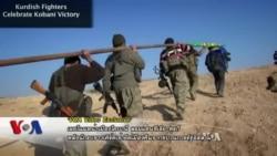 Exclusive : ปลดแอกโคบานี Inside Kobani