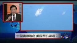 VOA卫视(2015年5月23日 第二小时节目:焦点对话 完整版(重播))